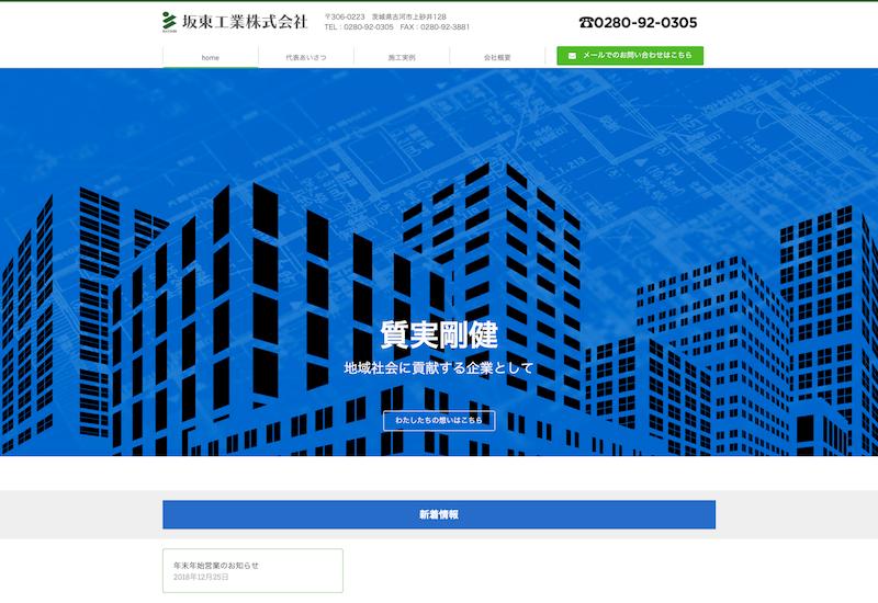 板東工業株式会社