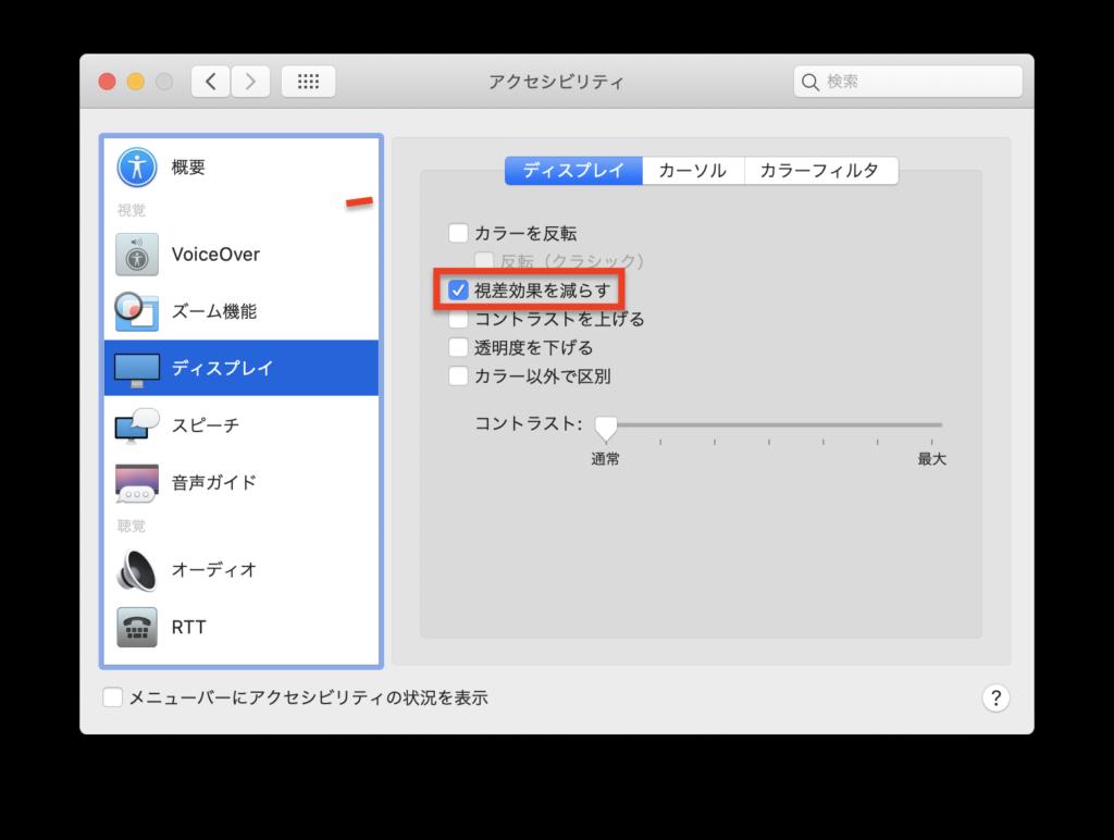 【Mac】ブラウザのアニメーションが表示されない