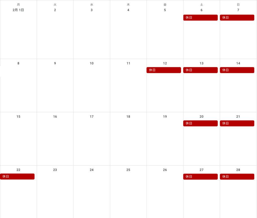 2月の営業日が変更になります。