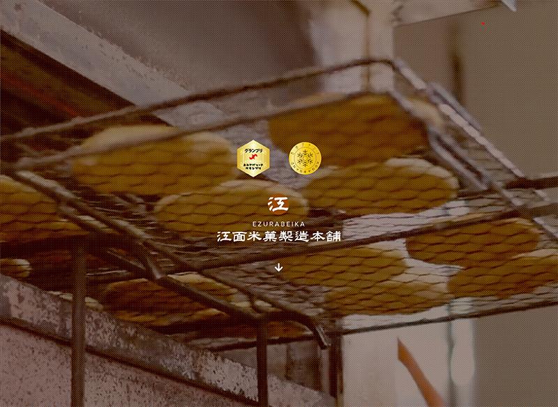 江面米菓製造本舗