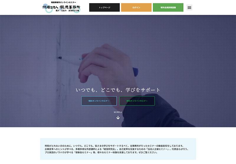 報徳事務所オンラインセミナー